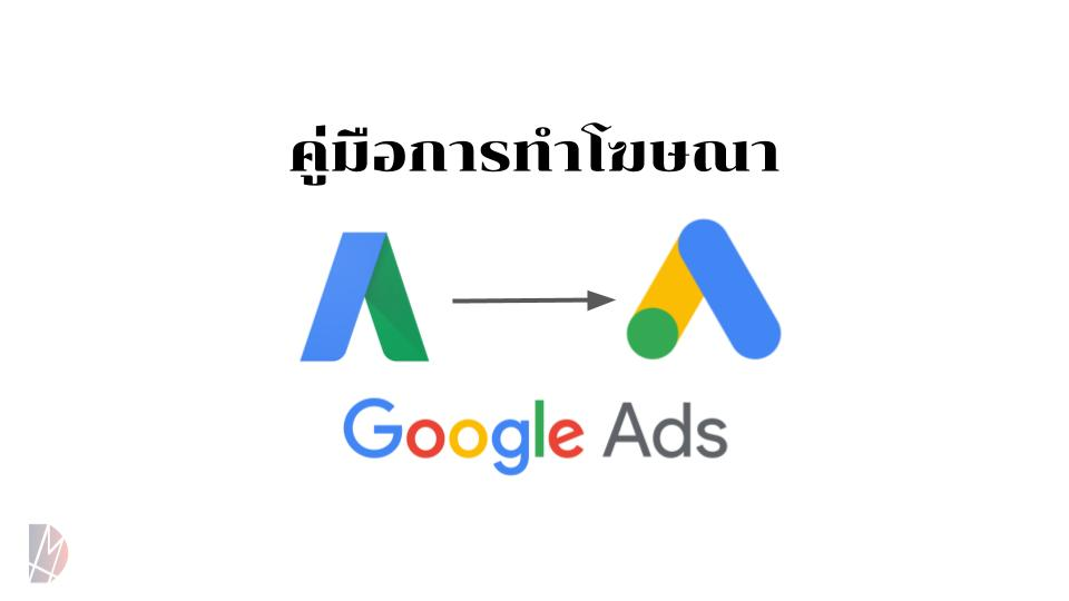 Google Ads คืออะไร คู่มือการทำ Google Ads