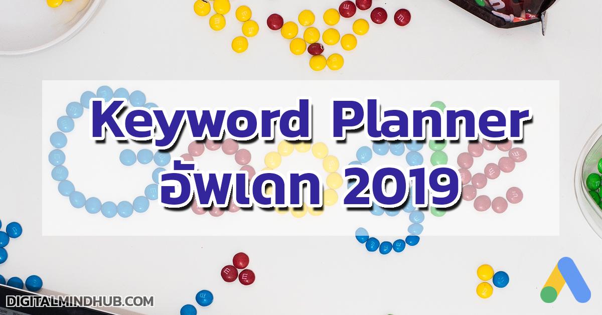 Keyword Planner คืออะไร? อัพเดทฟีเจอร์ 2019