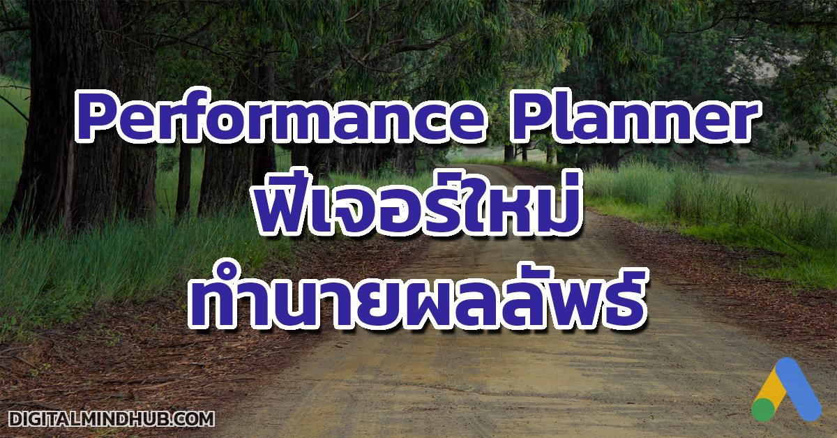 Performace Planner ฟีเจอร์ใหม่