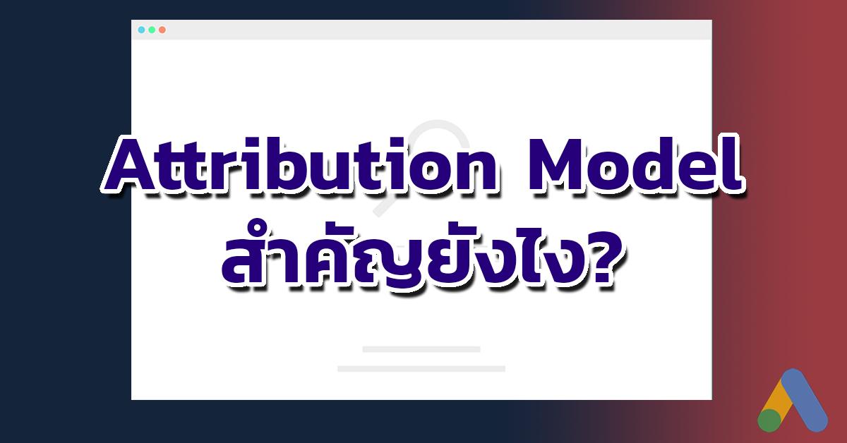 Attribution Model คืออะไร? สำคัญยังไง?
