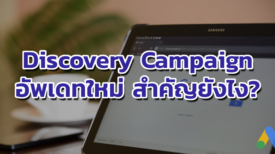 Discovery Campaign คืออะไร? สำคัญยังไง?