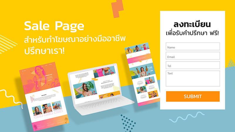 ตัวอย่าง Landing page ของ Geekster Digital
