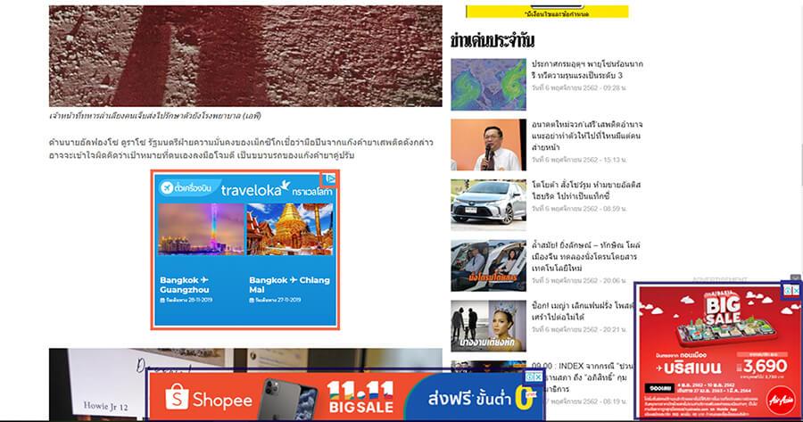 ตัวอย่างการแสดงผลโฆษณา GDN(Google Display Network)
