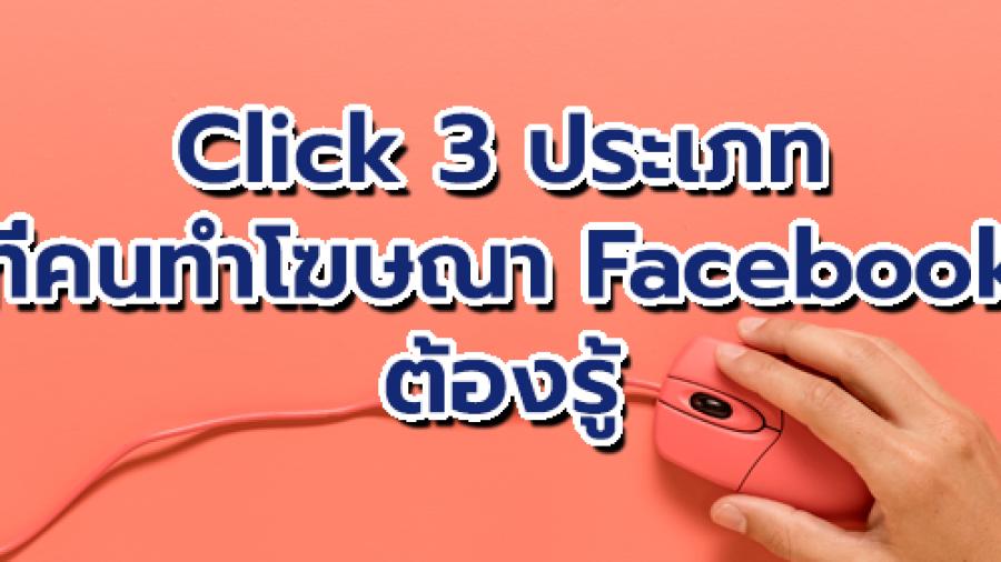 click 3 ประเภทของโฆษณา Facebook ads