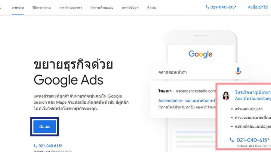 เว็บไซต์ Google Ads
