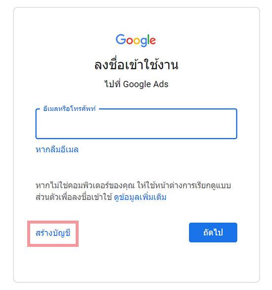 หน้า Login Gmail ก่อนเข้า Google Ads