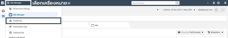 มุมซ้ายบน Facebook Ads เลือก Dropdown > Audience