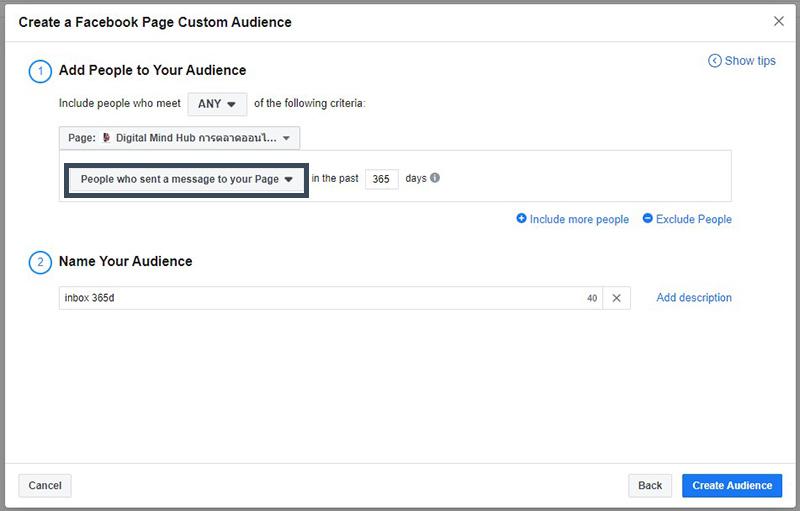 วิธีสร้าง custom audience สำหรับทำ Lookalike Audience แบบ Message