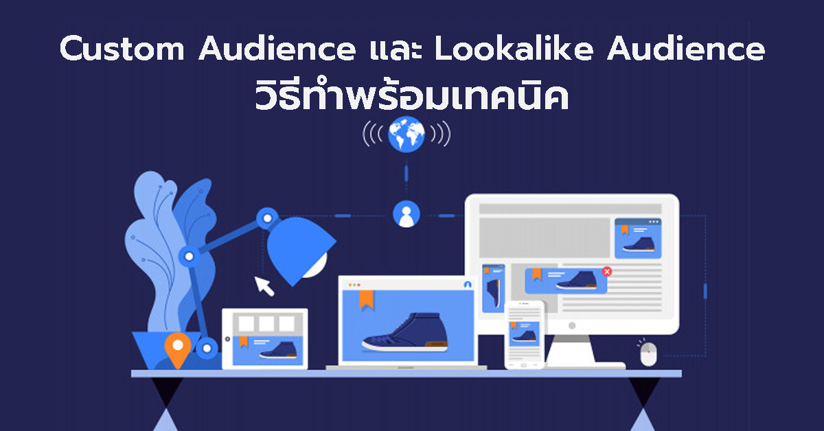 Retargeting คือ? Facebook Remarketing คือ? custom audience & Lookalike audience คืออะไร