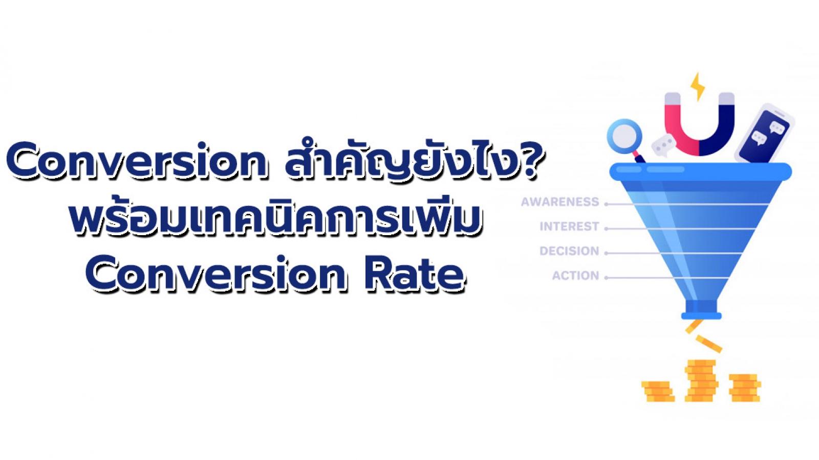 Conversion สำคัญยังไง? พร้อมเทคนิคการเพิ่ม Conversion rate