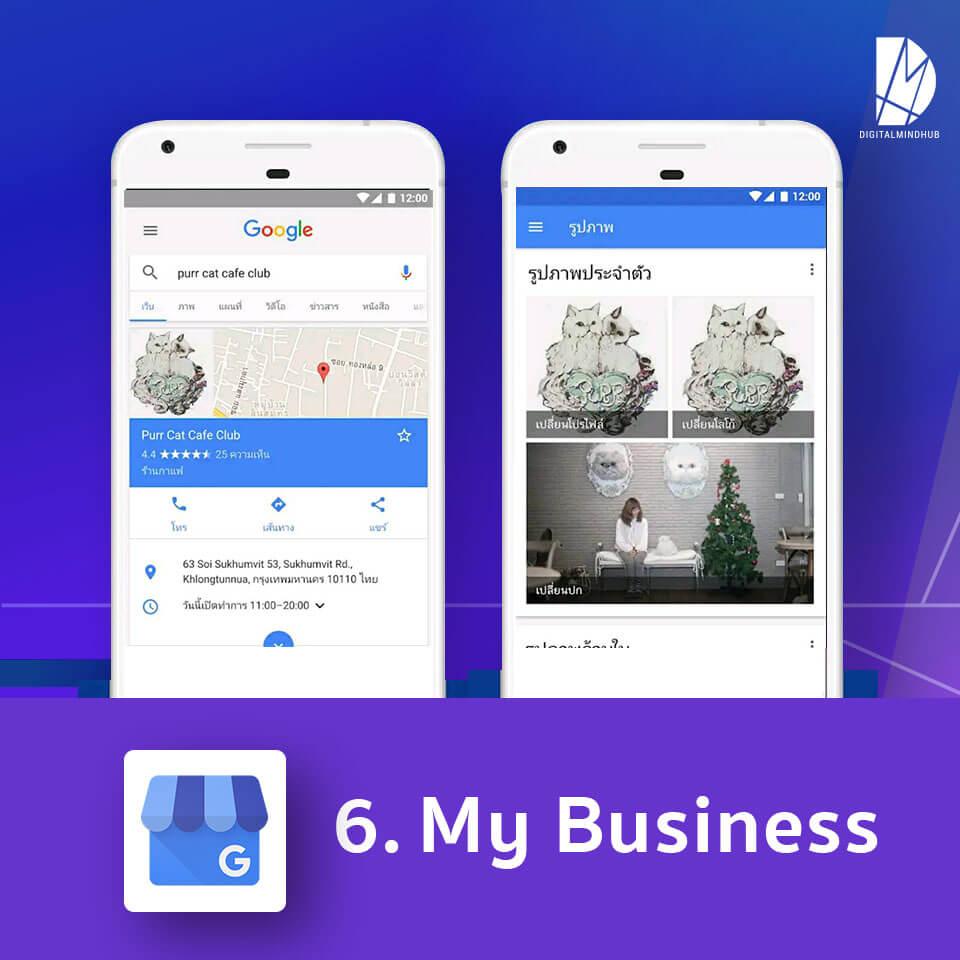 แอพฯ Google My Business
