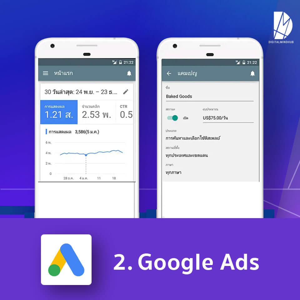 แอพฯ Google Ads