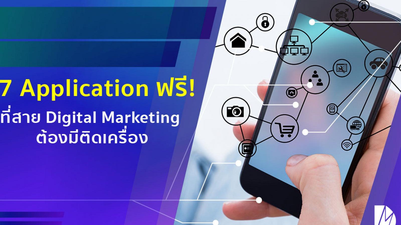 7 Application ฟรีสำหรับนักการตลาดออนไลน์ Digital Marketing