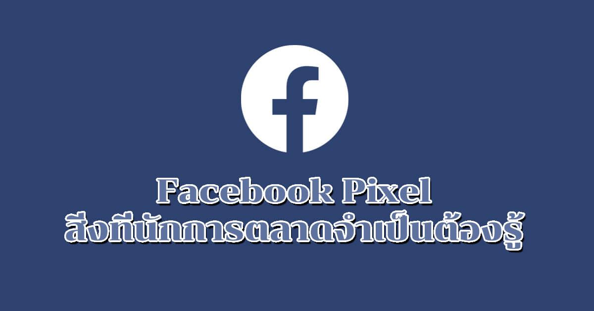 Facebook Pixel คืออะไร? พร้อมวิธีการติดตั้งโค้ดพิกเซล