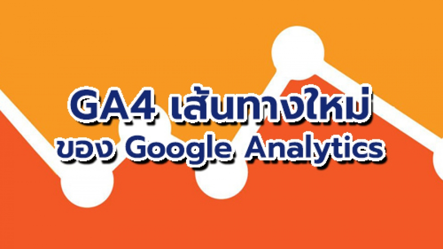 Google Analytics เวอร์ชั่นใหม่