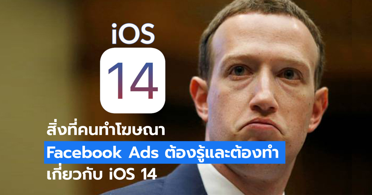 iOS 14 ส่งผลต่อ Facebook ads อย่างไร พร้อมวิธีแก้ไข