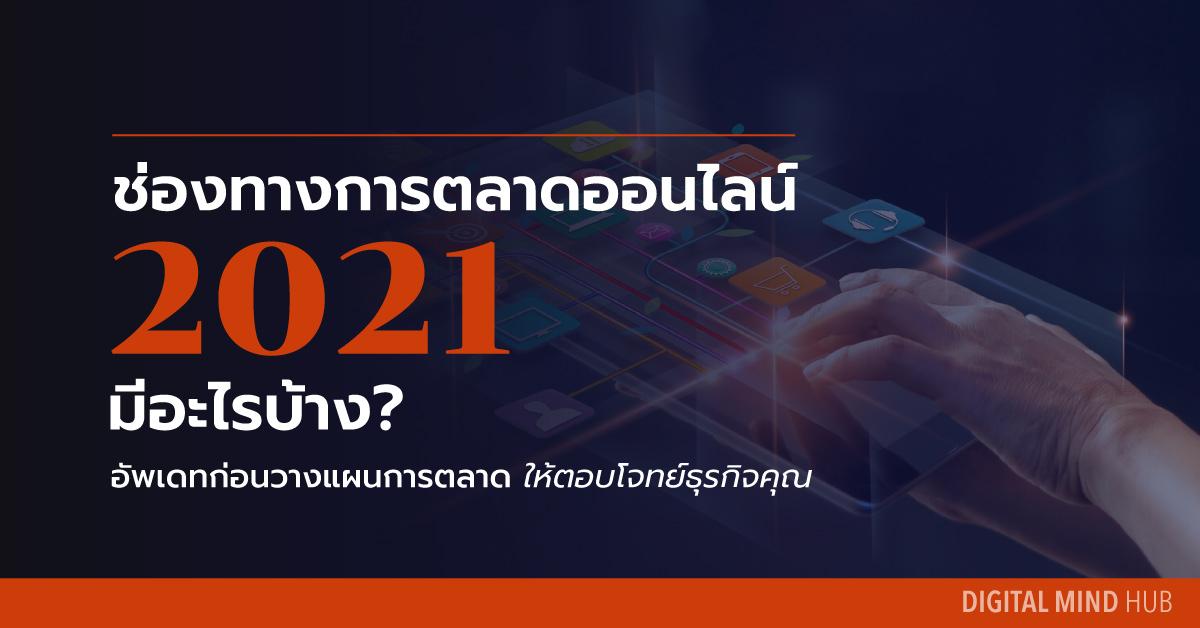 การตลาดออนไลน์ คืออะไร? ช่องทางการตลาดออนไลน์ 2021